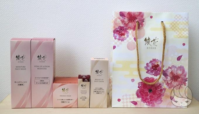 綾花「2020年福袋」5,500円(税込)