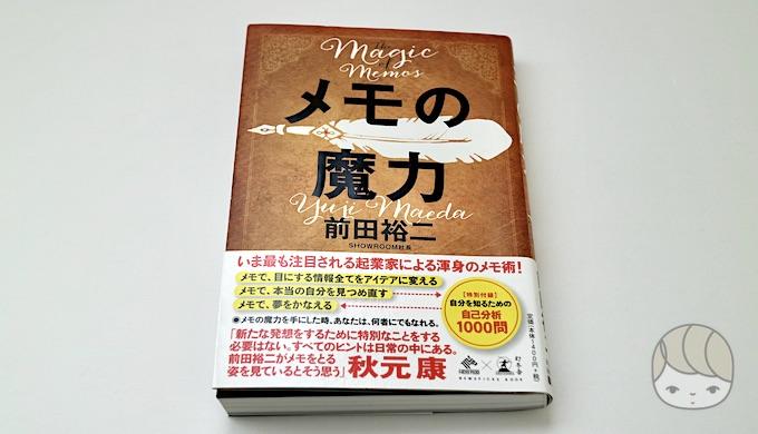 前田裕二さん『メモの魔力』