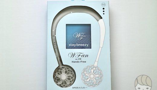 【購入レポ】WFan(ダブルファン)首かけ携帯扇風機(USB充電式・卓上OK)