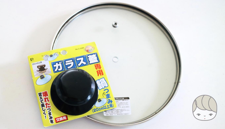 ニトリのガラス蓋(ぶた)とパール金属のガラス蓋専用鍋つまみ