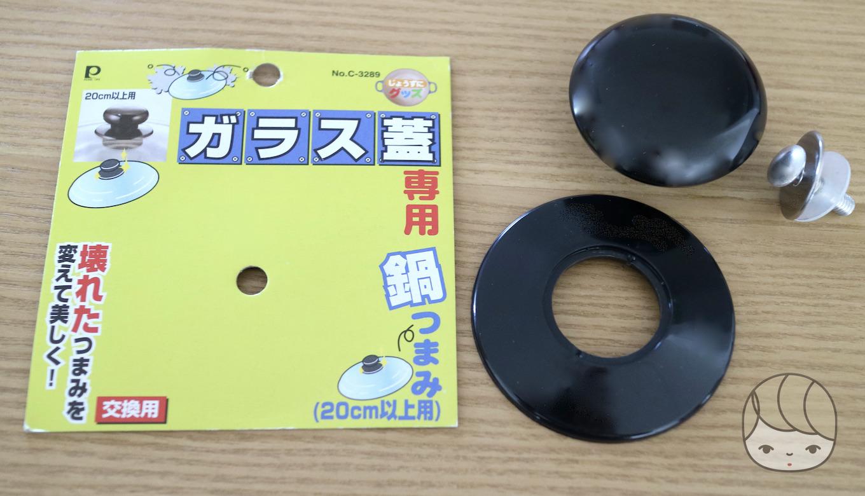 パール金属の「ガラス蓋専用鍋つまみ」(20cm以上用)